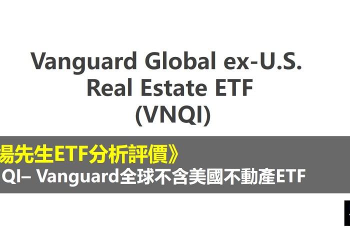 VNQI ETF分析評價Vanguard Global ex-U.S. Real Estate ETF (Vanguard全球不含美國不動產ETF)