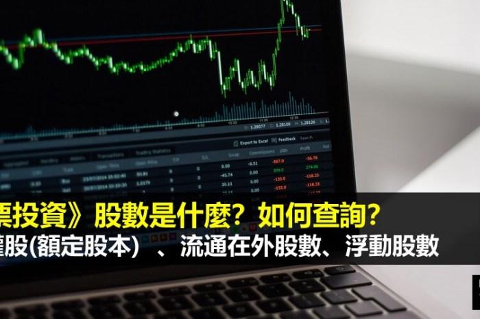 總股數(額定股本)、流通在外股數、浮動股數是什麼意思?如何查詢?