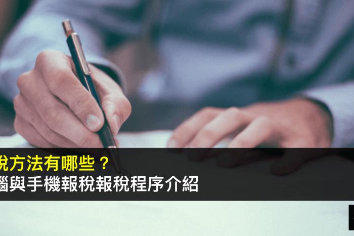 報稅方法2021 - 電腦與手機報稅的6種報稅程序介紹