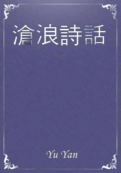 滄浪詩話 - 리디북스