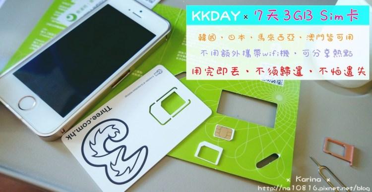 【韓國自助旅行x行動上網】KKDAY x 7天3GB Sim卡 使用心得、(釜山、首爾)測速報告