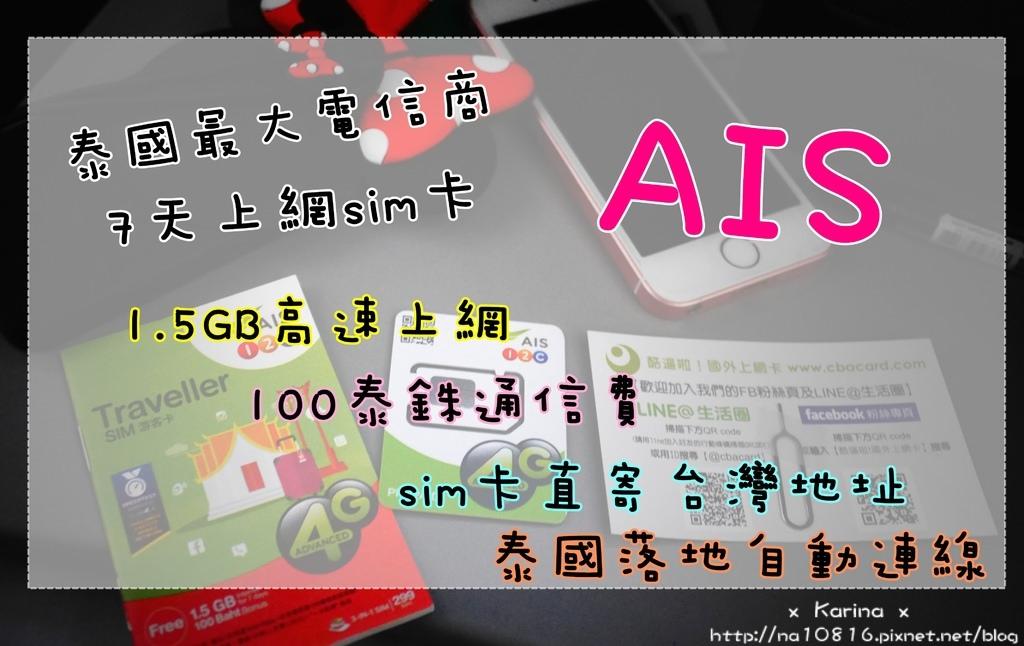 【泰國網路sim卡】泰國最大電信商AIS 7天1.5GB網路+100泰銖通話費 - Rika.栗卡食光