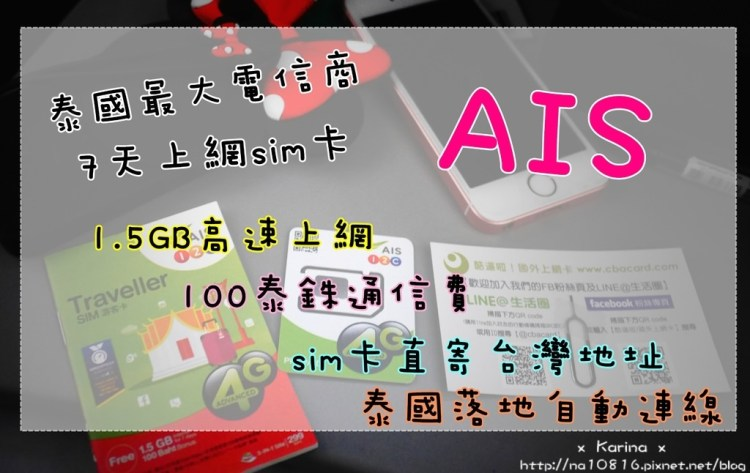【泰國網路sim卡】泰國最大電信商AIS 7天1.5GB網路+100泰銖通話費