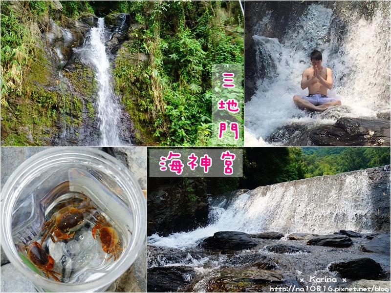 【遊記*屏東】夏天的尾巴 三地門海神宮 撈蝦捉螃蟹