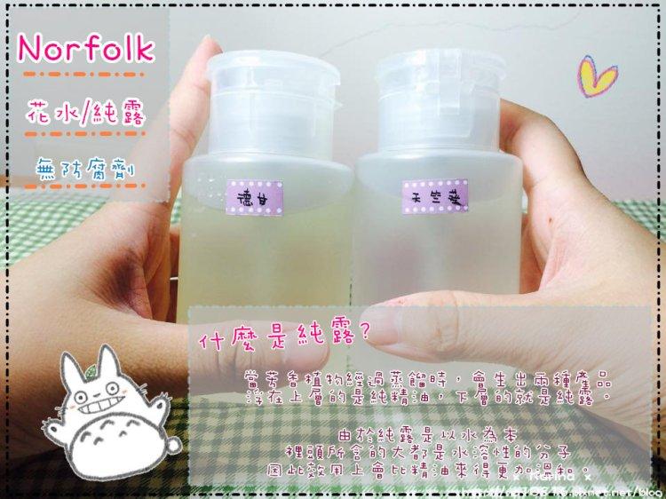 【保養*皮膚】濕敷的好朋友 NF花水純露 X 無印良品化妝棉 x 大創液體壓瓶