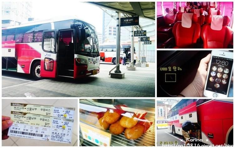 【2016 韓國自由行】釜山→首爾的平價交通 高速巴士/市外巴士搭乘分享