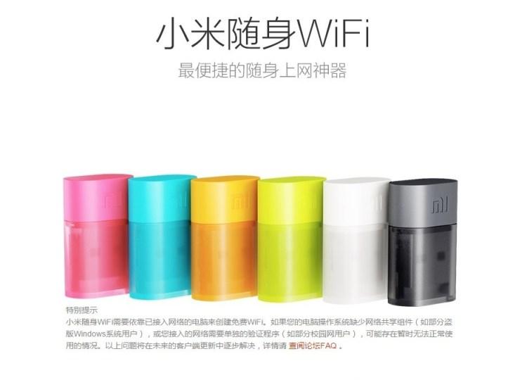 【購物*淘寶】 小米隨身WIFI ~ 節約網路流量的好幫手*