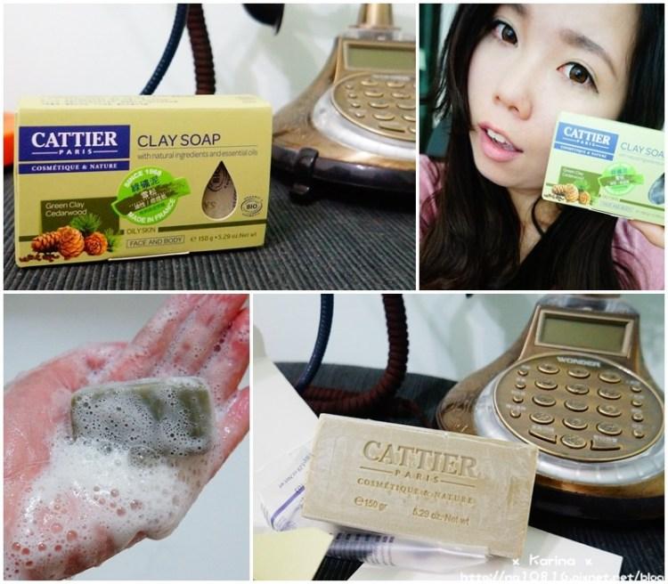 【美妝合作】CATTIER 法加帝兒 有機礦泥皂.一顆洗全身♥