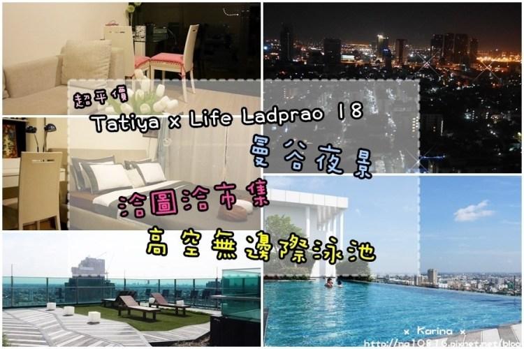 【泰國曼谷住宿】  Tatiya's House 近洽圖洽市集平價民宿,每人每晚$750!!