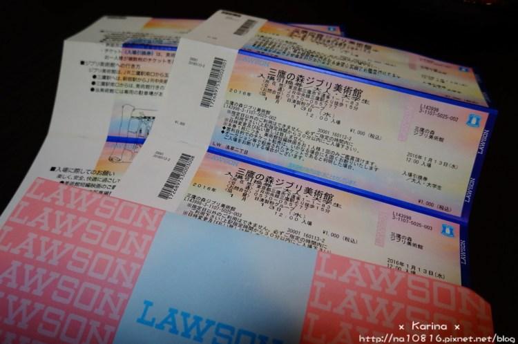 【2016東京自由行】超簡單~~吉卜力美術館x LAWSON取票不求人 流程圖文教學 ✌