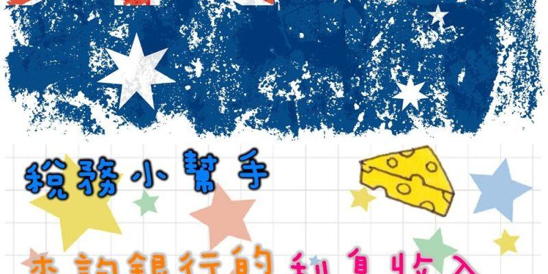 【澳洲*財務】超簡單!!~報稅時利息收入與預扣稅額怎麼填?