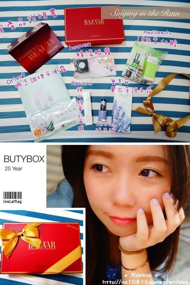 【 邀 稿 】 ButyBox 美妝禮物盒子 哈潑25周年 奢華紀念版