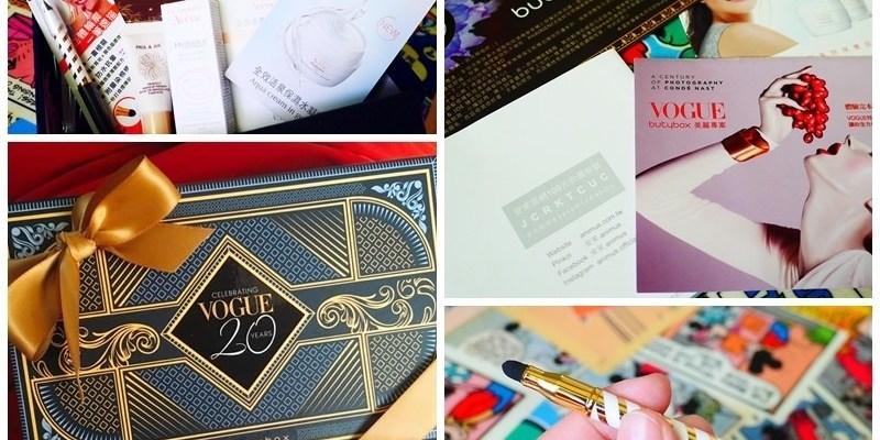 【美妝試用】BUTYBOX美妝盒子 x VOGUE 20周年紀念版