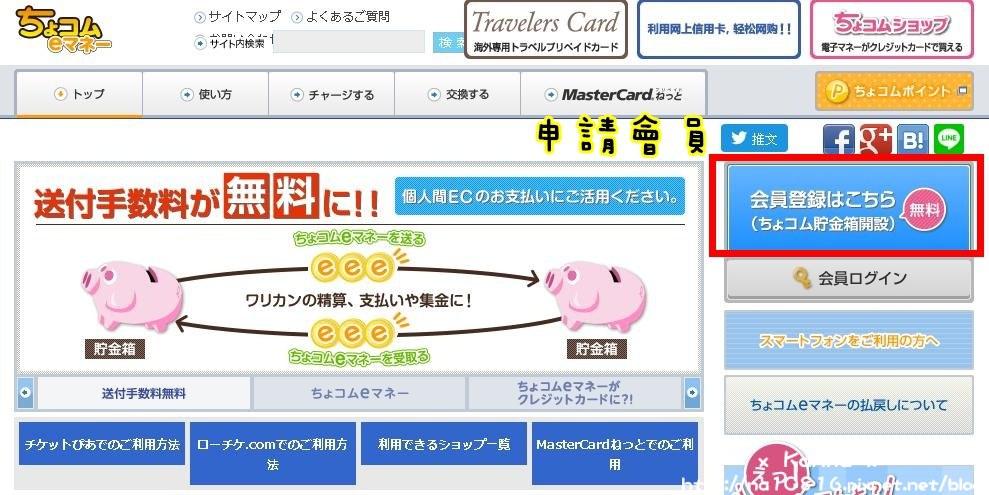 財務*日本|卡刷不過? Chocom 儲金罐第三方支付 & 虛擬信用卡圖文教學