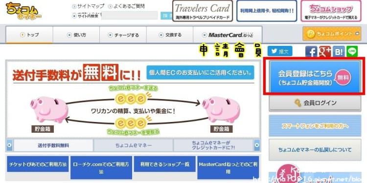 財務*日本 卡刷不過? Chocom 儲金罐第三方支付 & 虛擬信用卡圖文教學