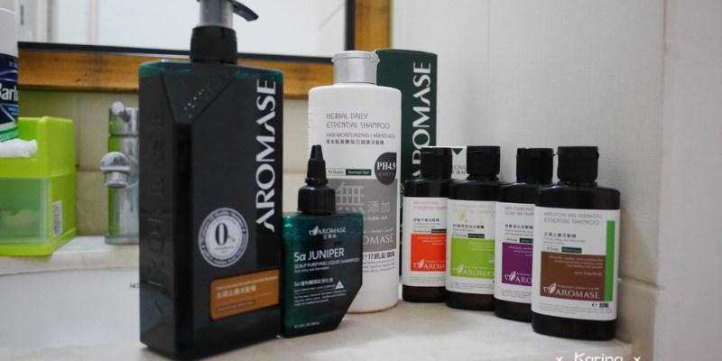 艾瑪絲Aromase|去屑止癢洗髮精 ♥ 頭皮敏感、出油、脂漏性皮膚炎超推薦!!