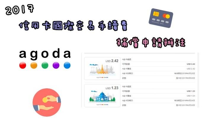 【Agoda訂房】2017最新!!教你如何申請信用卡國際手續費補償~