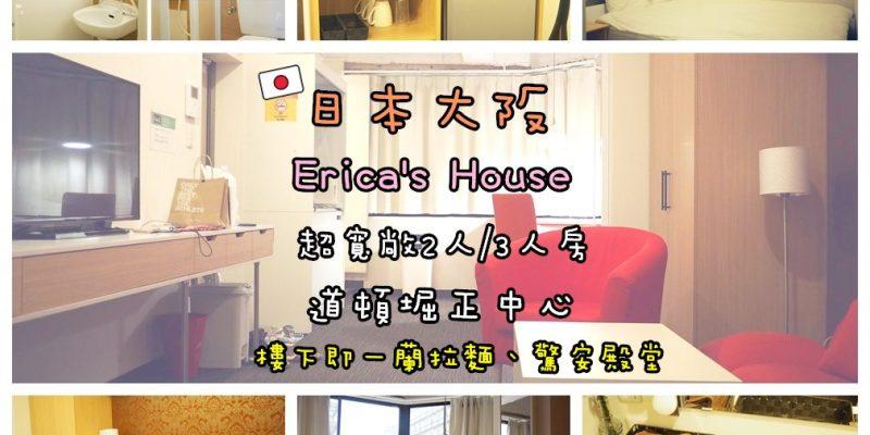 【日本大阪住宿】道頓堀、心齋橋正中心 Erica's House 超寬敞2人/3人民宿