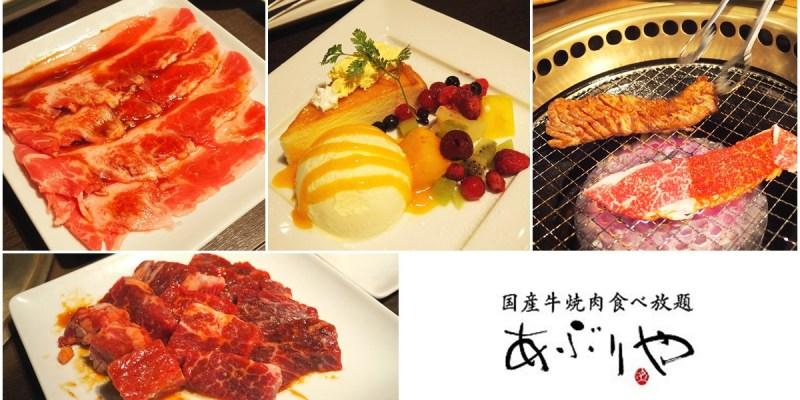 【日本大阪】難波心齋橋 あぶりや國產牛燒肉吃到飽、飲品放題 なんばダオーレ店