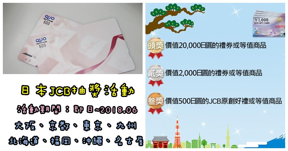 日本購物 | 刷JCB信用卡滿2萬中獎率超高抽獎活動。大阪心齋橋實抽經驗分享
