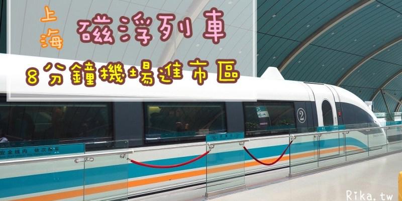 上海。交通|磁浮列車 浦東機場往來市區只要8分鐘~(還是比較推薦地鐵)
