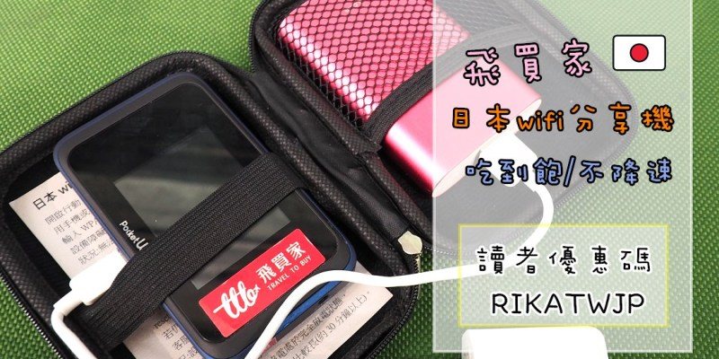 【日本吃到飽wifi機】 飛買家不限速網路分享器市區/郊區實測分享 @優惠折扣碼