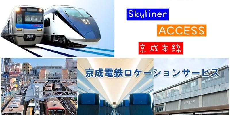 東京.交通|從成田機場/羽田機場往返東京市區我該搭Skyliner、ACCESS還是京成本線?