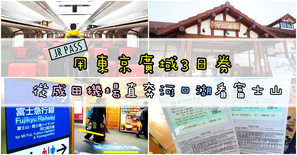 關東.JR PASS 用JR東京廣域周遊券從成田機場直奔河口湖看富士山!!