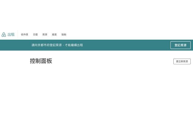 有訂Airbnb注意!! 日本 6/14後將停止未取得合法登記房源出租 @住宅 ...