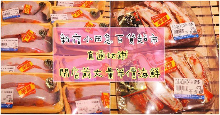 新宿 小田急百貨地下超市 打烊前大量半價海鮮!!品項齊全超好逛~