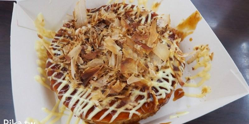 台北饒河夜市美食 | 福島屋圓圓燒 日本師傅的排隊人氣小店
