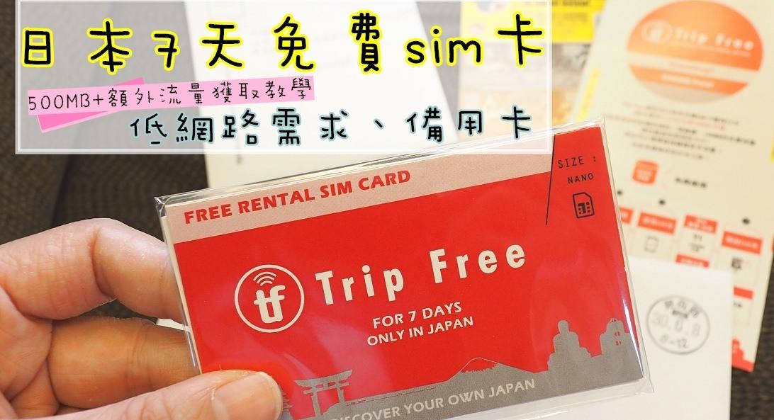 日本免費sim卡 | Trip free sim card 7天500MB+額外流量獲取方式 實測分享 - Rika.栗卡食光