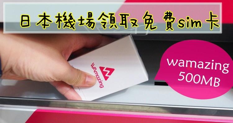 日本免費sim卡 | Wamazing 日本上網卡真的不用錢!!申請教學、關西領取實測!!