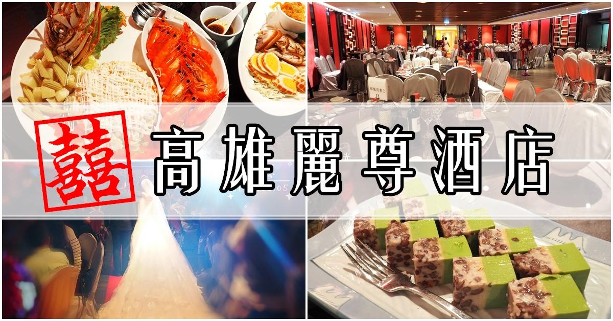 高雄麗尊酒店 | 婚宴宴客菜色澎派份量足(可試菜) 服務貼心週到 ♥