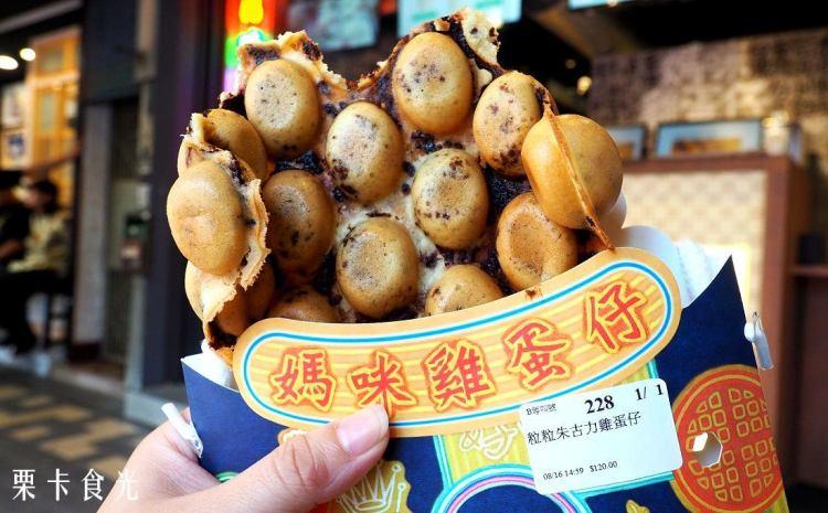 台北美食|香港來的 !! 西門町媽咪雞蛋仔 米其林香港街頭小食3年推薦 ♥