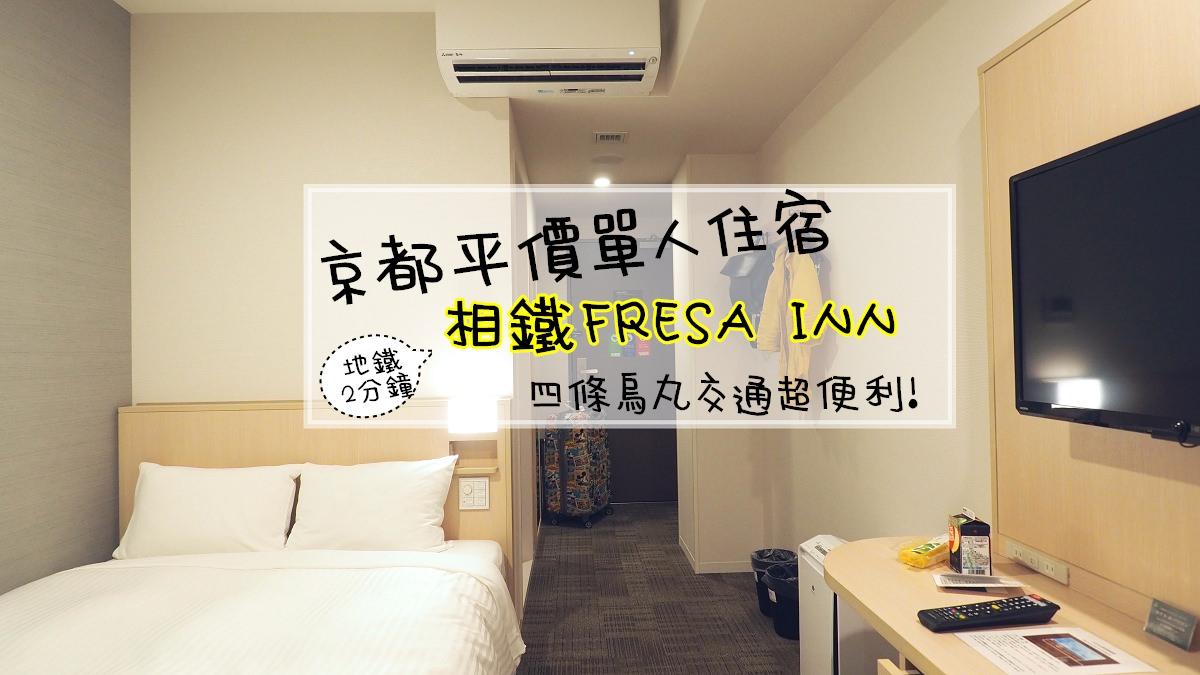 京都住宿   京都四條烏丸相鐵Fresa Inn 單人房型 地鐵2分鐘、錦市場6分鐘