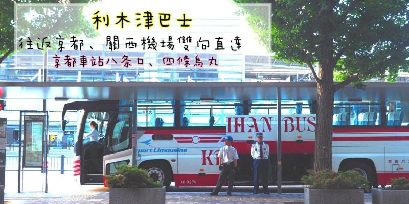 京都利木津巴士   直達關西機場與京都的便捷交通 帶小孩多件行李大推薦!!