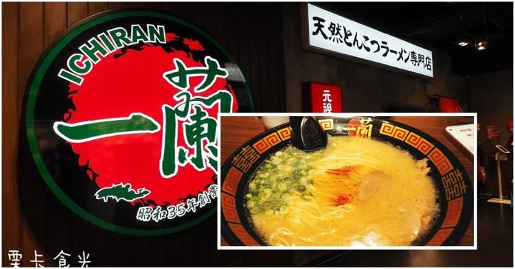 台北信義美食   一蘭拉麵台灣本店分館 24小時營業的日本拉麵