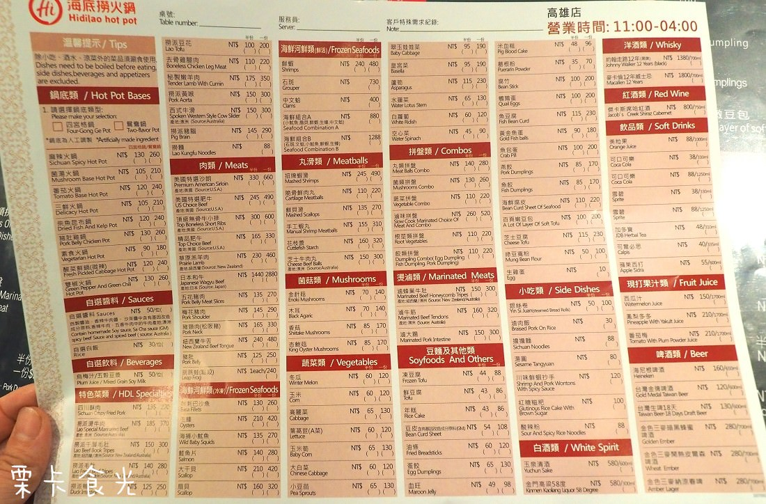 [食記] 漢神巨蛋 海底撈火鍋 菜單/現場抽號碼牌 - 看板 Kaohsiung - 批踢踢實業坊