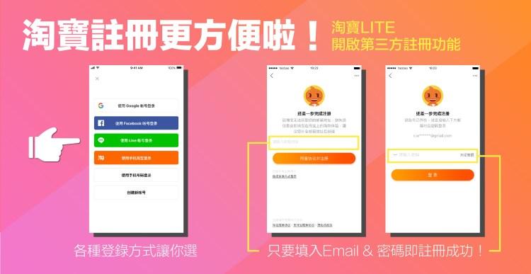 淘寶教學 | 淘寶註冊更方便了!!淘寶LITE開啟第三方註冊功能 一秒完成註冊