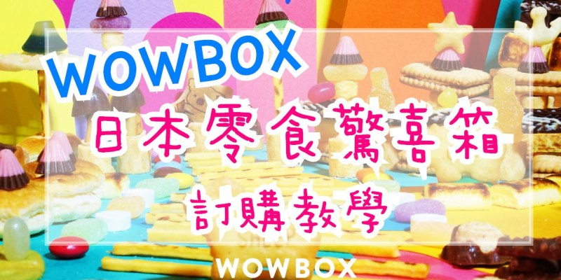 WOWBOX訂購教學 | 日本零食驚喜箱 (附WOWBOX折扣碼)  每月精選日本各地零食甜點美妝小物 宅配到家 ♥
