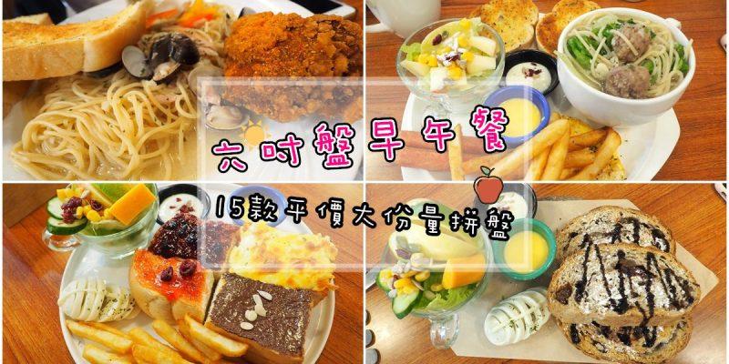 高雄早午餐 六吋盤早午餐 15種早午餐拼盤平價大份量 (鳳山大東店)