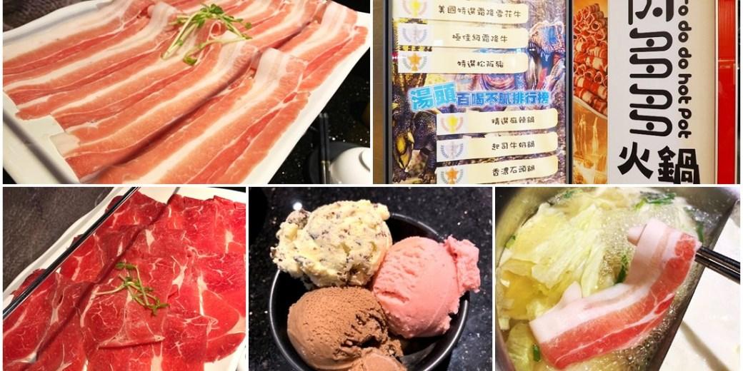 高雄火鍋   肉多多火鍋  飲料/冰淇淋無限供應 打卡送肉不手軟~