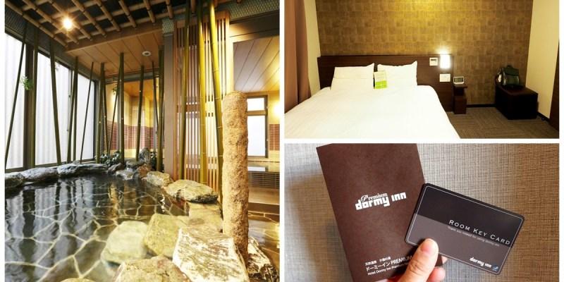 大阪難波住宿 | Dormy Inn Premium 夕霧之湯 高階天然溫泉飯店單人房 樓下超商/近心齋橋