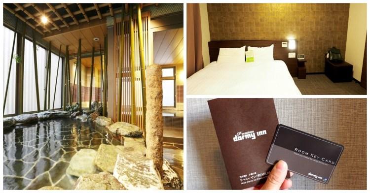 大阪難波住宿   Dormy Inn Premium 夕霧之湯 高階天然溫泉飯店單人房 樓下超商/近心齋橋