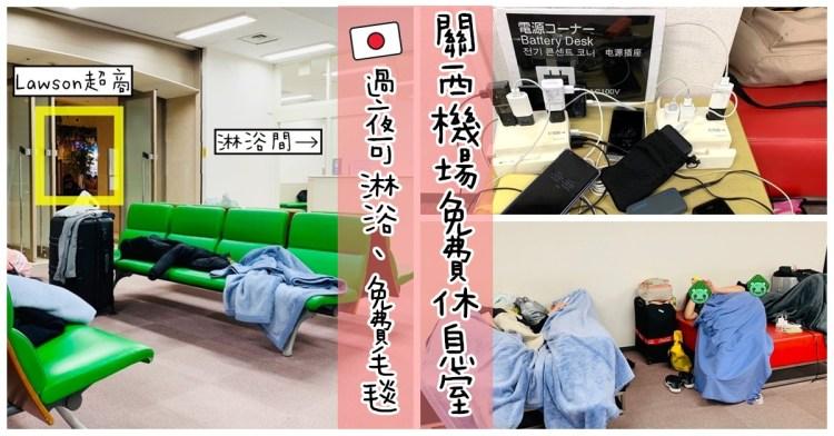 關西機場住宿   關空免費休息室睡一晚 紅眼航班可過夜、可淋浴、提供免費毛毯