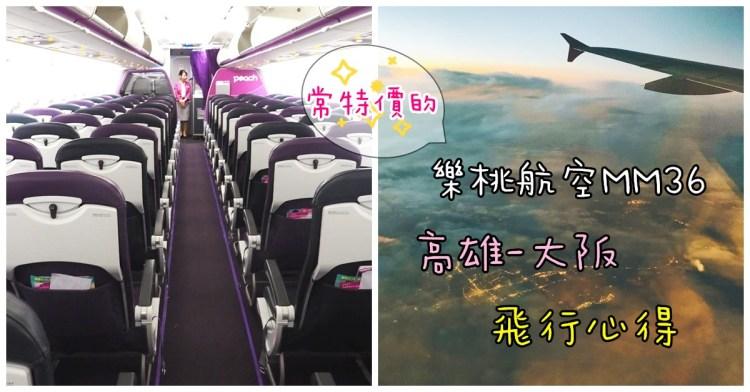大阪廉航   樂桃航空MM36 高雄(KHH→)大阪(KIX) 買到便宜機票就出發♥