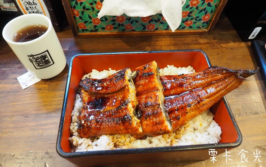 名代宇奈とと|大阪東京CP值超高連鎖鰻魚美食,500日幣就能吃到備長炭現烤鰻魚飯 - Rika.栗卡食光