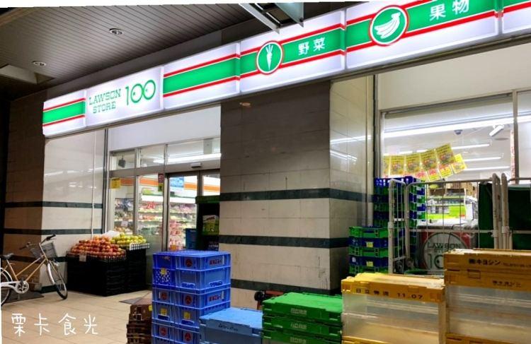 日本超商 | LAWSON100 主打100元日幣商品的LAWSON超商分支商店