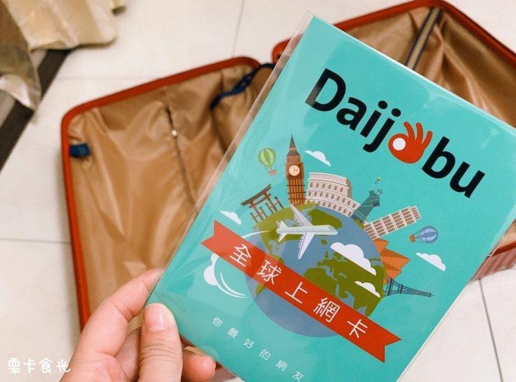 日本網卡推薦 | Daijobu 暢日卡 彈性天數不限流量日本上網吃到飽 /優惠碼